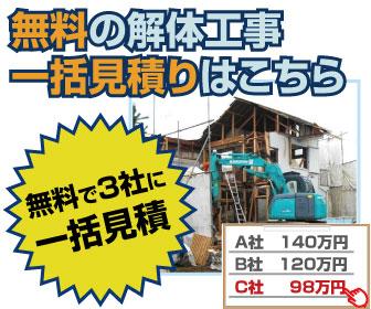 解体工事業者のマッチングサイト「解体王」で安心見積もり!