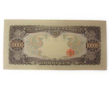 古銭 日本銀行券(2017年)をオススメするこれだけの理由