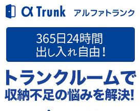 東京都のトランクルームを探すならアルファトランク