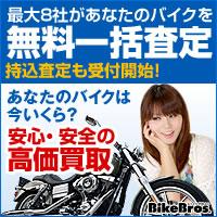 バイク買取ならまずは一括査定見積り。バイクブロスの公式サイトをご紹介。