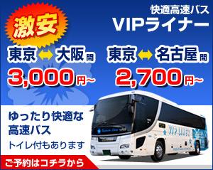 格安高速バス 路線別最安値は?VIPライナーの公式サイトをご紹介