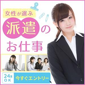 派遣で事務系の仕事を探している女性へ。東京のオシャレな事務所で働くには?