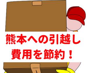 熊本県への引越し料金 見積りは1つだけにダマされない。相場比較は1分でできるんです!
