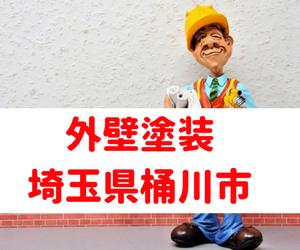 外壁塗装 埼玉県桶川市で安心の業者を探せる無料見積りサービスを上手に活用。