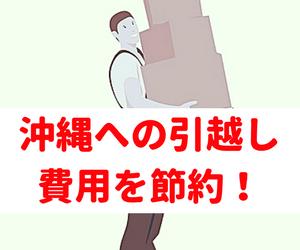 沖縄県への引越し料金 簡単に見積り相場を調べる効果的な方法