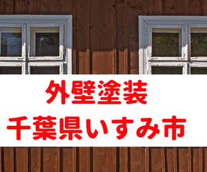 安く外壁塗装できない?千葉県いすみ市で安心の業者を探すならこの便利サービスがオススメ!