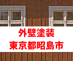 外壁塗装 東京都昭島市で安心の業者探しができるサービスがあった!
