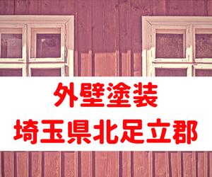 遅ればせながら外壁塗装 埼玉県北足立郡で安心の業者選びは簡単にできました!
