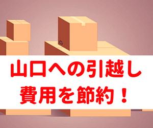 びっくり!山口県への引越し料金 見積り相場は簡単にチェックできる!