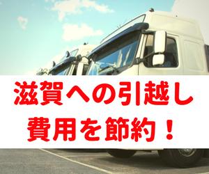 滋賀県への引越し料金 見積りを安くして快適に過ごそう!