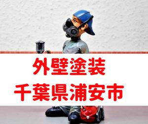 外壁塗装 千葉県浦安市で安心の業者選び。あなたのリスクを減らす方法がこれ