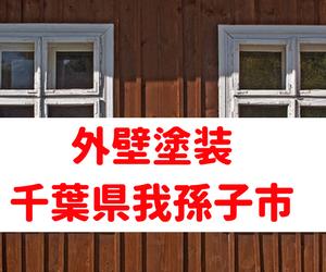 外壁塗装 千葉県我孫子市で安心の業者選び。こんな便利な方法を知らずにいたなんてバカでした。