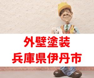 外壁塗装 兵庫県伊丹市で安心の業者を探すなら無料見積りサービスを120%活かそう!