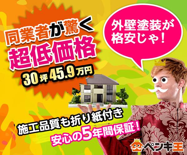 埼玉県で戸建て外壁塗装の料金を格安まで下げる秘訣とは?