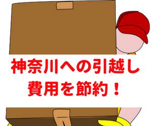 神奈川への引越し料金 見積りタイミングは遅すぎることはない。簡単1分で安い業者チェック!