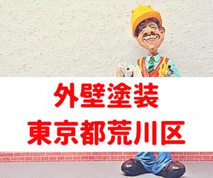 外壁塗装 東京都荒川区で安心の業者を探せれば前向きな気持ちになる!要チェック