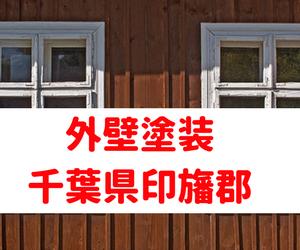 外壁塗装の先送りはもうできない。千葉県印旛郡で安心の業者を探すオススメの方法