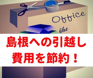 島根県への引越し料金、初めての方も費用相場を比較すれば安い業者が見つかります!