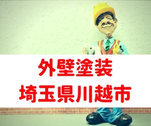 外壁塗装は家族を守る。埼玉県川越市で適正価格の安心業者を探す方法はこちら