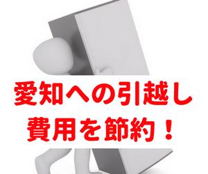 人気の愛知県への引越し料金 見積り相場を調べる方法。簡単1分でした。
