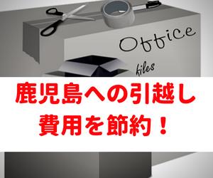 鹿児島県への引越し料金 見積り相場を調べる効果的な方法!