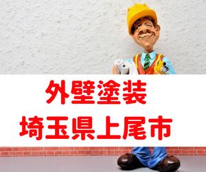 要チェック!外壁塗装 埼玉県上尾市で安心の業者はこのサービスで簡単に探せる