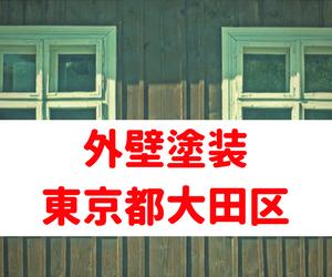絶対見ておくべき、適正価格の外壁塗装 東京都大田区で安心の業者探し
