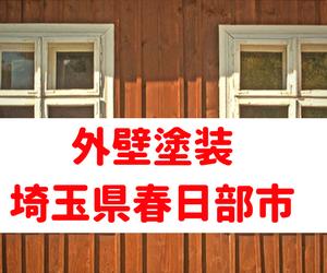 時間がないあなた。外壁塗装 埼玉県春日部市で安心の業者を選ぶオススメのサービスとは?