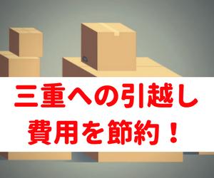 三重県への引越し料金 見積相場を知れば安くできる!