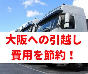 大阪府への引越し料金 見積り相場を比較するのはこんなに簡単だ!