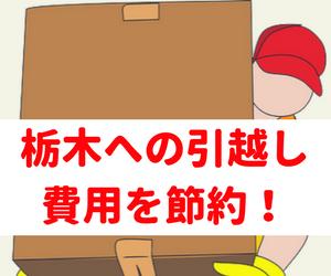 栃木県への引越し料金、安くする方法を考えた結果がこれ。相場比較はすぐにできる!
