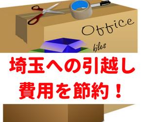 埼玉県への引越し料金 見積りを安くする方法をご存知ですか?