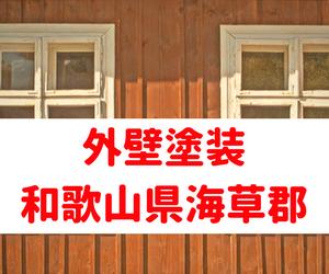 外壁塗装 和歌山県海草郡で安心の業者探しサービスは、元気に働くあなたの味方!