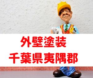 外壁塗装の初心者は必見!千葉県夷隅郡で安心の業者はこれで探せます。