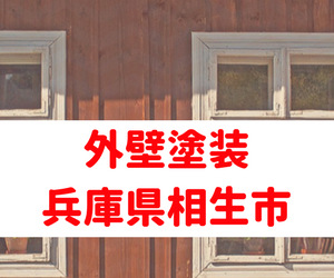 こうして私は外壁塗装 兵庫県相生市で安心の業者探しを実現しました!