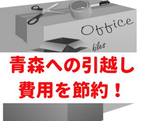 青森県への引越し料金 見積り相場がこんなに手軽にチェックできる!