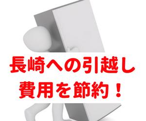 お金をかけずに長崎県への引越し料金 見積り相場がわかる!