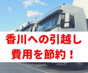 がんばるあなたのために香川県への引越し料金 見積りを安くする手軽な方法をご紹介!