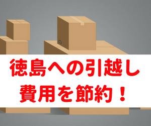 徳島県への引越し料金を調べずにいたなんて馬鹿でした。相場比較で安い業者がわかります!