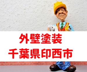 外壁塗装 千葉県印西市で安心の業者を選ぶ。安い相場が簡単にわかる!