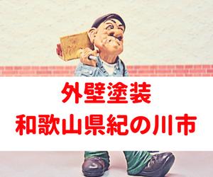 ボケてました!外壁塗装 和歌山県紀の川市で安心の業者探しができるサービスを知らなかったなんて。。。