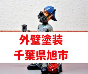 外壁塗装で住宅資産ストックを長持ちさせたい!千葉県旭市で安心の業者を選ぶには?