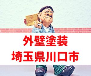 不安を吹き消す!外壁塗装 埼玉県川口市で安心の業者選びはこのサービスを活用