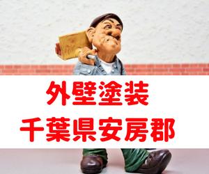 忙しいあなたに朗報!外壁塗装 千葉県安房郡で安心の業者選びは簡単にできます。