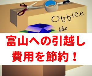 富山県への引越し料金 だいたいの費用相場を比較して安い業者を選ぶ!