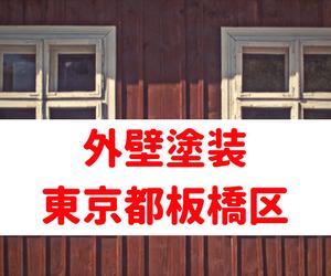 本当は恐い外壁塗装の先送り。東京都板橋区で安心の業者を選ぶ便利サービスとは?