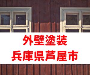 人気の外壁塗装 兵庫県芦屋市で安心の業者探し!私はこう感じた