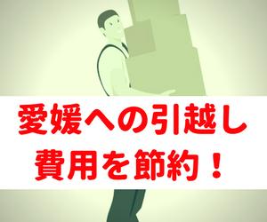 愛媛県への引越し料金 できる人は簡単に見積相場を調べているんです。