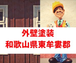 外壁塗装 和歌山県東牟婁郡で安心の業者探しについてみんなが知りたいこと