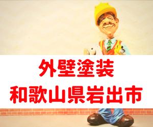 安く外壁塗装 和歌山県岩出市で安心の業者探しができるサービスとは?